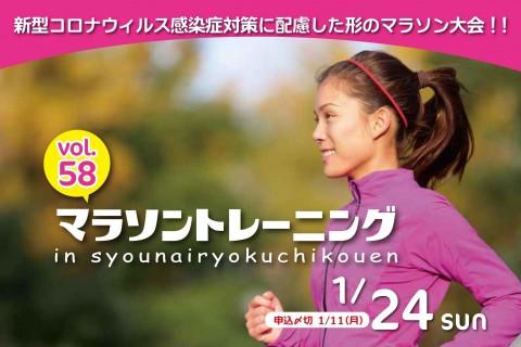 第58回マラソントレーニング in 庄内緑地