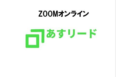 【ZOOMオンライン】11月のマラソン練習法とあすリード主催イベントのご案内