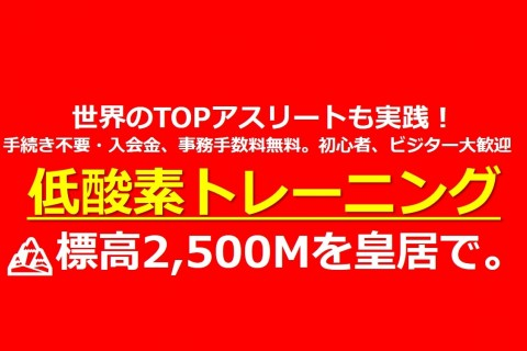 11/26(木)低酸素トレーニング〔RUN/WALK/バイク〕※1枠トレッドミル4台/バイク2台限定