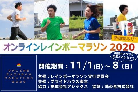 オンラインレインボーマラソン2020
