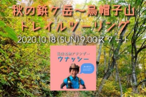秋の鋲ケ平~烏帽子山トレイルツーリング by ウナッシー