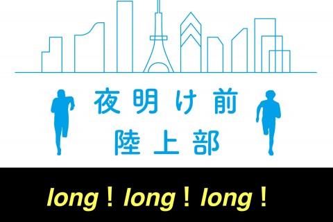 【ロングインターバル】12/23(水)6000m+2000m in織田フィールド