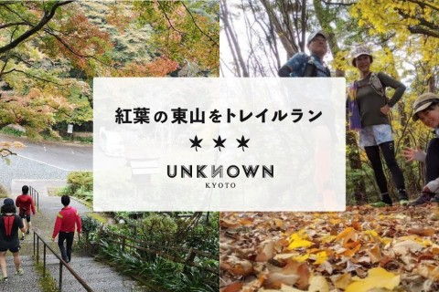 UNKNOWN KYOTO 紅葉の東山をトレイルラン