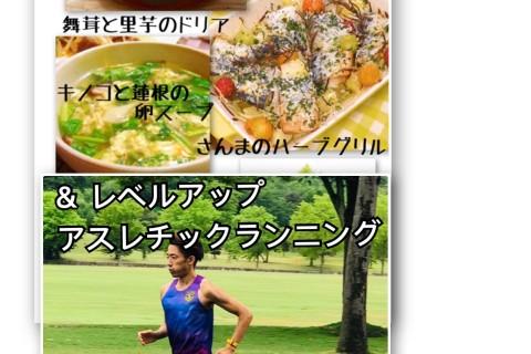 京都「大の字が見える!」ミニ山公園ラン& 秋の薬膳ご飯@京都二条町屋・知塾TOMOJUKU