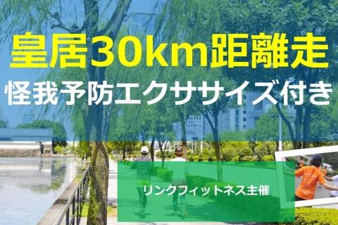 皇居30km距離走!膝、足の怪我予防ストレッチ、エクササイズ付き