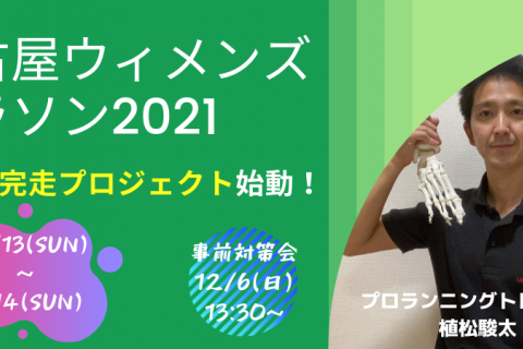 名古屋ウィメンズマラソン2021絶対完走プロジェクト事前対策会&説明会。皇居開催、オンライン視聴可