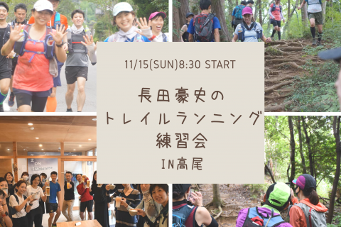 11/15(日)長田豪史のトレイルランニング練習会in高尾