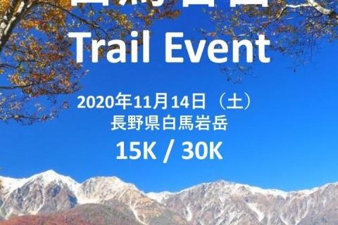 白馬岩岳 Trail Event