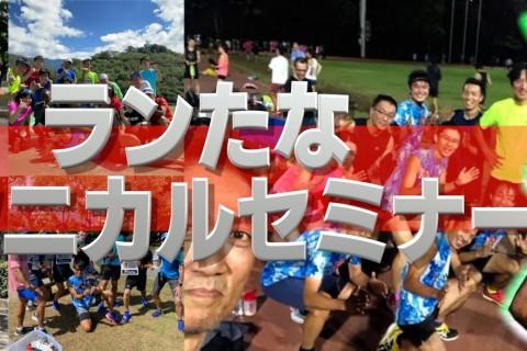 [12/13岡山]楽ランフォーム身につける3つのポイントセミナー+ロングランインターバル練習会