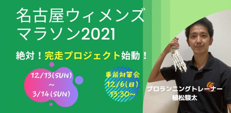 名古屋ウィメンズマラソン2021絶対完走プロジェクト参加メンバー募集