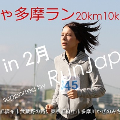 こりゃ多摩ラン20km10km5km in 2月