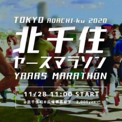北千住ヤースマラソン2020 -秋-