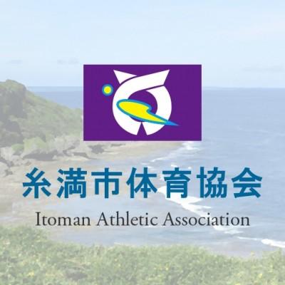 NPO法人糸満市体育協会