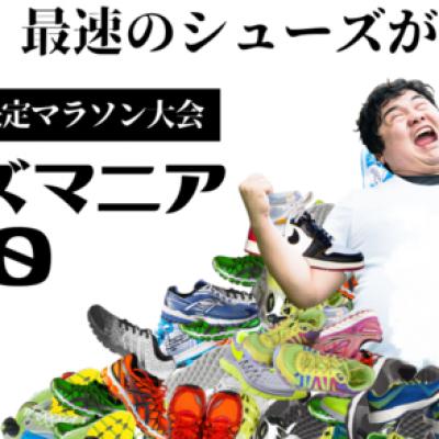 シューズマニアマラソン2020 千葉大会 ~シューズ好きのマラソン大会~