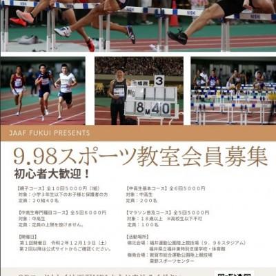 9.98スポーツ教室