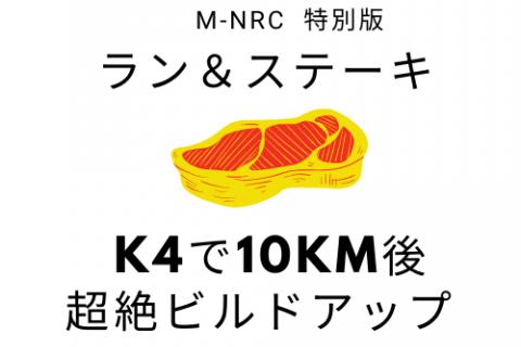 M-Nrc超絶練《K4で10km後に限界突破ビルドアップ》