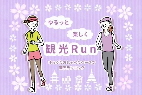 【ゆるっと楽しく観光Run】日比谷公園~六本木ヒルズ往復(約6.5km)ゆっくりナイトラン
