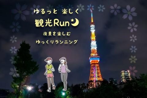 【ゆるっと楽しく観光Run】日比谷公園~東京タワー往復(約5km)ゆっくりナイトランニング