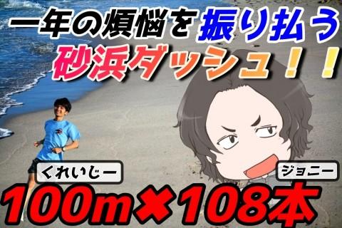 【砂浜ダッシュ】100m×108本!1年の煩悩を振り払う清らかなランセッション