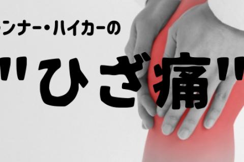 """トレイルランナー・ハイカーの""""ひざ痛""""講座"""