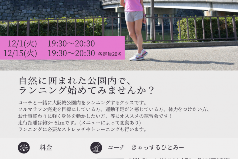 12月15日 限定20名【超入門】ランニングベース大阪城ランニング教室