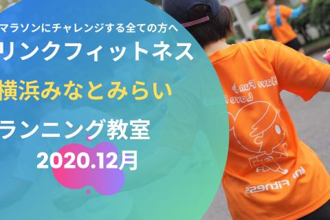 リンクフィットネス横浜、みなとみらいランニング教室12月開催情報