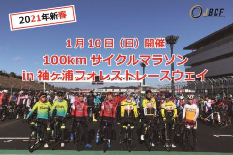 【開催中止】100kmサイクルマラソン in 袖ヶ浦フォレスト・レースウェイ