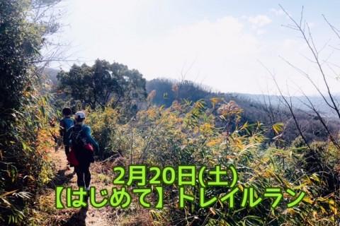 2月20日(土)【はじめて】トレイルランニング