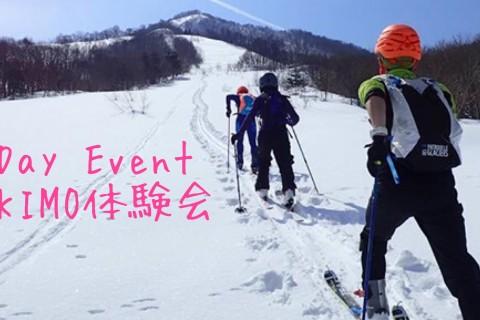 【お得なお試しパック!1DAY!】スキーモ・体験会 for Trail Runner