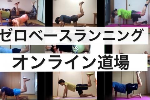 【オンライン】ZEROBASE RUNNING Dojo