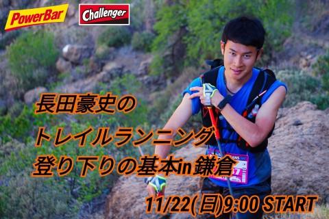 長田豪史のトレイルランニング 登り下りの基本in鎌倉