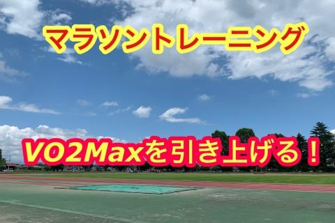 マラソントレーニング マンツーマン VO2MAX向上トレーニング