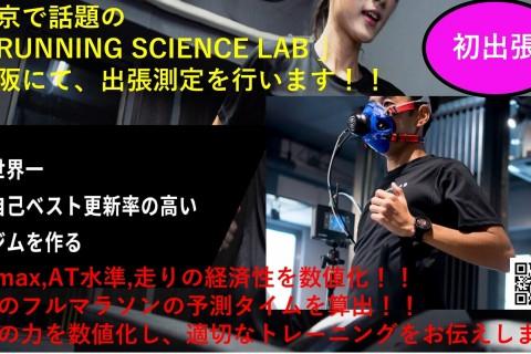 東京で話題の「RUNNING SCIENCE LAB」測定会