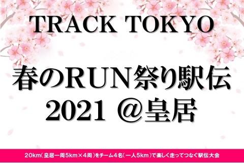 春のRUN祭り駅伝2021@皇居