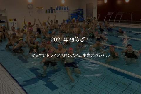 2021年初泳ぎ!かとすいトライアスロンスイム小岩スペシャル