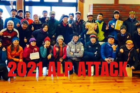 2021 ALP Attack-クロカンスキーでガチバトル-