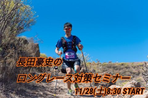 11/28(土)長田豪史のロングレース対策セミナー