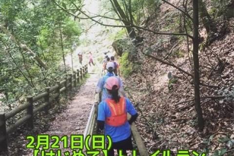 2月21日(日)【はじめて】トレイルランニング