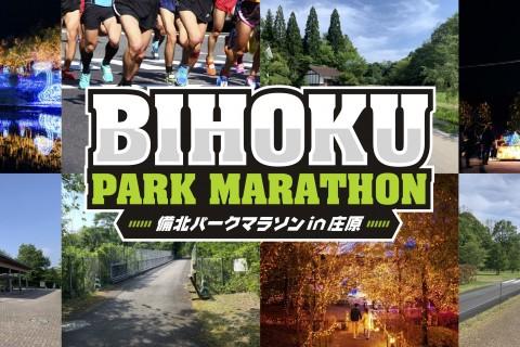 第1回 BIHOKUパークマラソン in 庄原備北丘陵公園