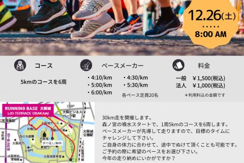12/26(土) 走り納め30km走