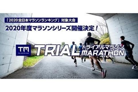 奈良・平城宮跡歴史公園Trial Marathon レイトエントリー