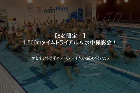 【8名限定!】1,500mタイムトライアル&水中撮影会!かとすいトライアスロンスイム小岩スペシャル