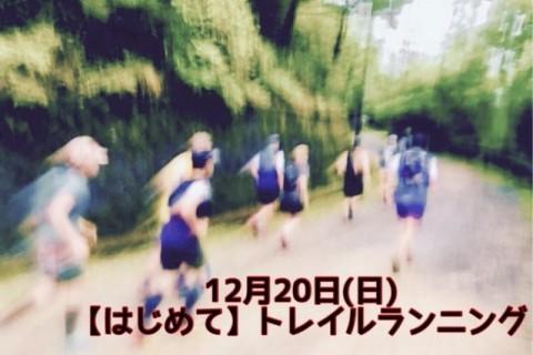 12月20日(日)【はじめて】トレイルランニング