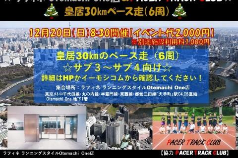 ラフィネ皇居30キロ走 12/20(日)8:30