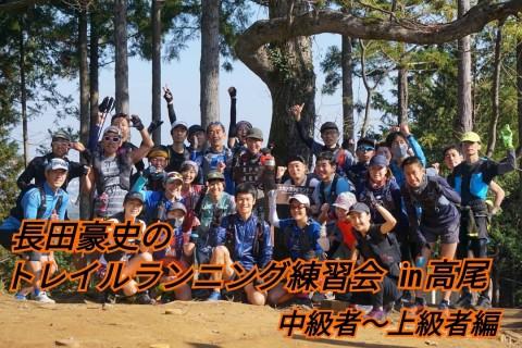12/6(日)長田豪史のトレイルランニング練習会in高尾-中級者~上級者向け-