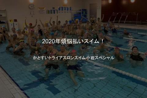 2020年煩悩払いスイム!かとすいトライアスロンスイム小岩スペシャル