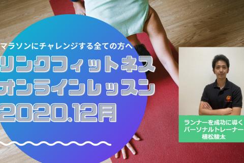 ランナーのためのオンラインレッスン12月開催情報リンクフィットネス植松駿太主催