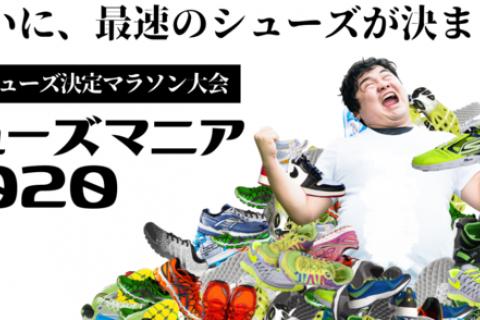 シューズマニアマラソン2020 大阪大会 ~シューズ好きのマラソン大会~