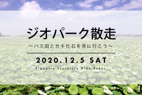 ジオパーク散走 ~ハス田とカキ化石を見に行こう~