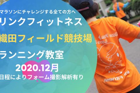 リンクフィットネス代々木織田フィールド競技場ランニング教室12月開催情報、日程によりフォーム解析有り